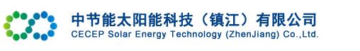 中节能太阳能科技(亚博体育下载)有限公司