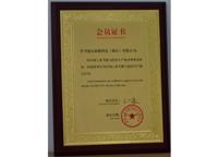 2013年8月8日成为中国工业节能与清洁生产协会会员。